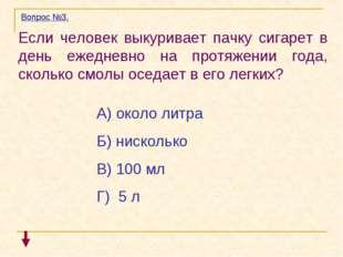 Вопрос №3. Если человек выкуривает пачку сигарет в день ежедневно на протяжен