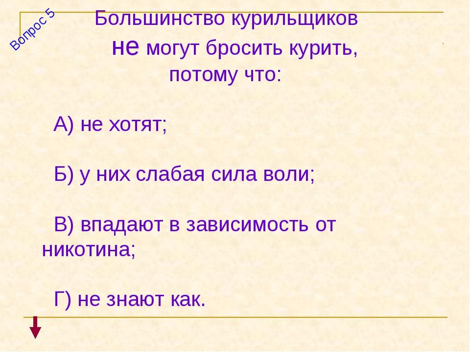 Большинство курильщиков не могут бросить курить, потому что: А) не хотят; Б)...