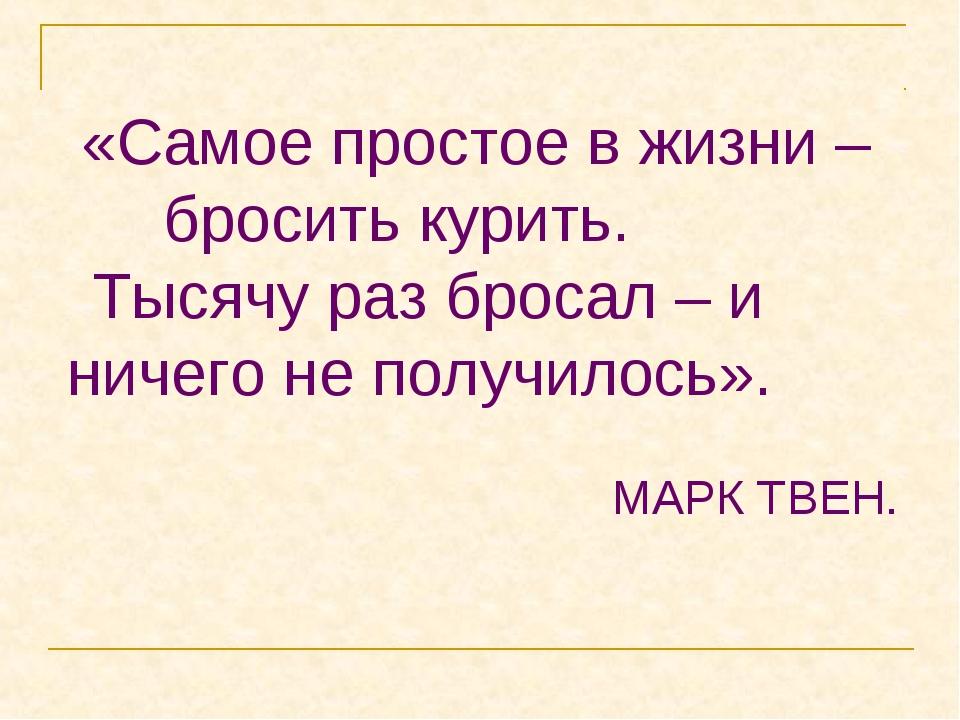 «Самое простое в жизни – бросить курить. Тысячу раз бросал – и ничего не пол...