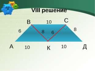 А В С Д К 6 8 10 10 10 6 8 VIII решение