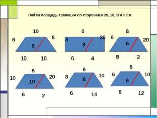 Найти площадь трапеции со сторонами 20, 10, 8 и 6 см. 6 10 8 10 10 6 6 4 8 20