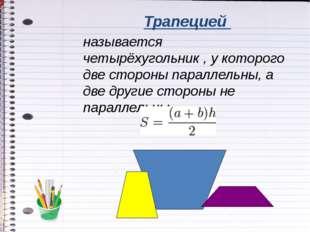 Трапецией называется четырёхугольник , у которого две стороны параллельны, а