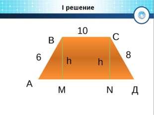 I решение А М N Д С В h h 8 10 6