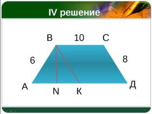 IV решение А В С Д 10 6 8 N К