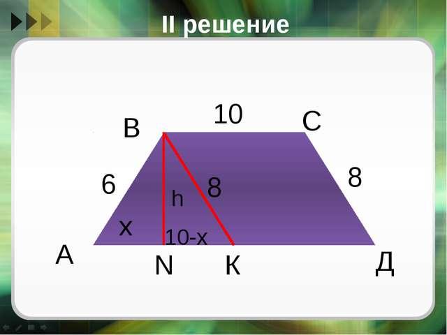 II решение А Д В С К N 10 6 8 х h 10-x 8