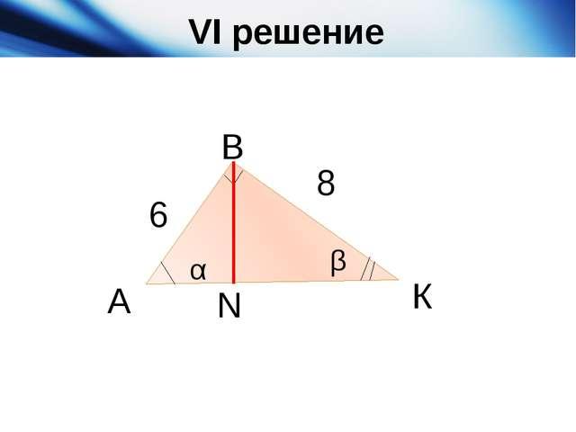 VI решение А В К N α β 6 8
