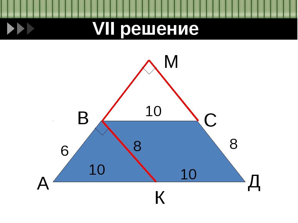 VII решение А В С Д М 10 10 8 8 10 6 К