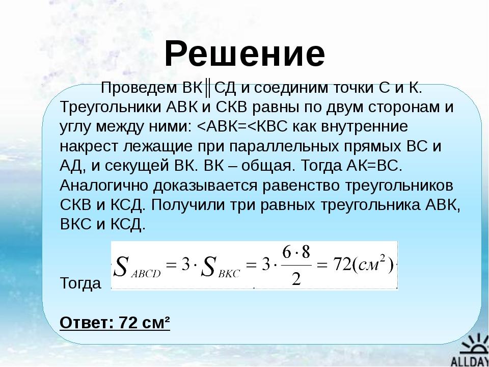 Проведем ВК║СД и соединим точки С и К. Треугольники АВК и СКВ равны по двум...