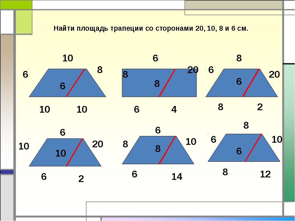 Найти площадь трапеции со сторонами 20, 10, 8 и 6 см. 6 10 8 10 10 6 6 4 8 20...