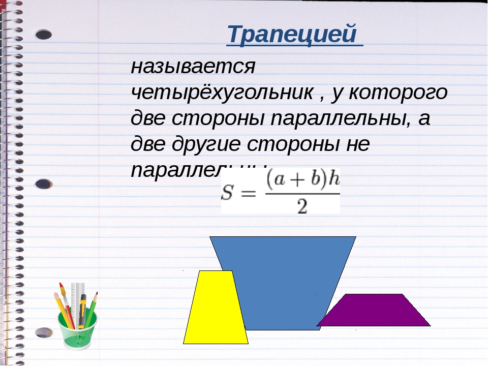 Трапецией называется четырёхугольник , у которого две стороны параллельны, а...