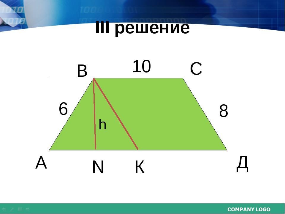 III решение А В С Д N К 6 10 8 h