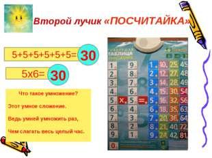 . 5+5+5+5+5+5= 5х6= Что такое умножение? Этот умное сложение. Ведь умней умн