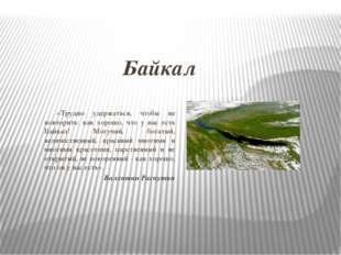 Байкал «Трудно удержаться, чтобы не повторить: как хорошо, что у нас есть Ба