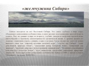 «жемчужина Сибири» Байкал находится на юге Восточной Сибири. Это самое глубок