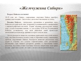 «Жемчужина Сибири» Возраст Байкала составляет 20-25 млн. лет. Однако, совреме