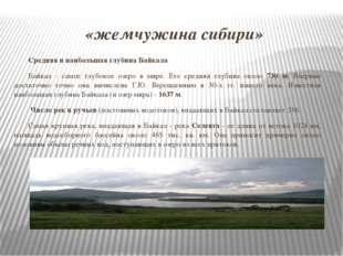 «жемчужина сибири» Средняя и наибольшая глубина Байкала Байкал - самое глубок