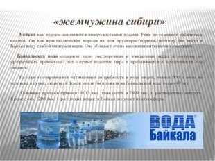 «жемчужина сибири» Байкал как водоем заполняется поверхностными водами. Реки