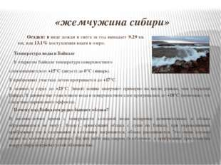 «жемчужина сибири» Температура воды в Байкале В открытом Байкале температура