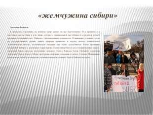 «жемчужина сибири» Экология Байкала К великому сожалению, на великом озере да