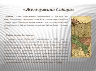 «Жемчужина Сибири» Байкал - слово тюрко-язычное, произошедшее от Бай-Куль, чт