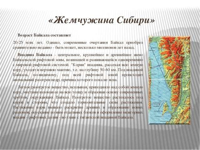 «Жемчужина Сибири» Возраст Байкала составляет 20-25 млн. лет. Однако, совреме...