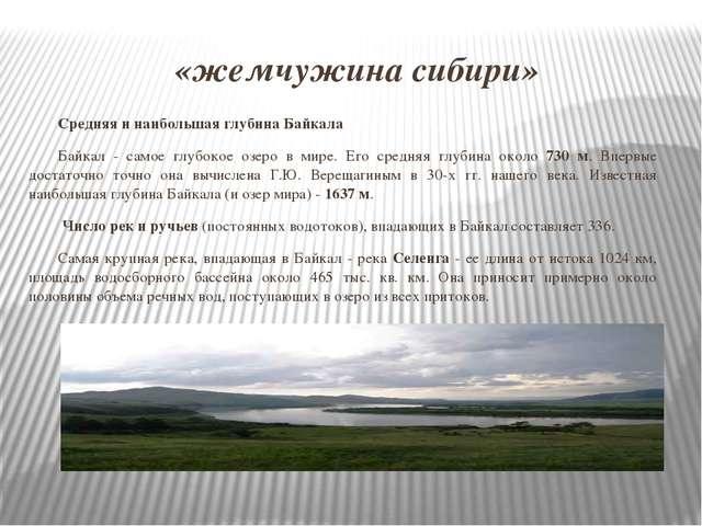 «жемчужина сибири» Средняя и наибольшая глубина Байкала Байкал - самое глубок...