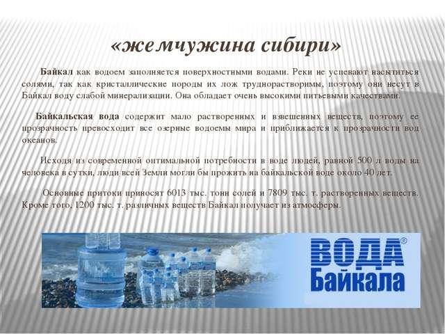 «жемчужина сибири» Байкал как водоем заполняется поверхностными водами. Реки...