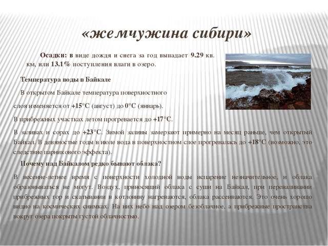 «жемчужина сибири» Температура воды в Байкале В открытом Байкале температура...