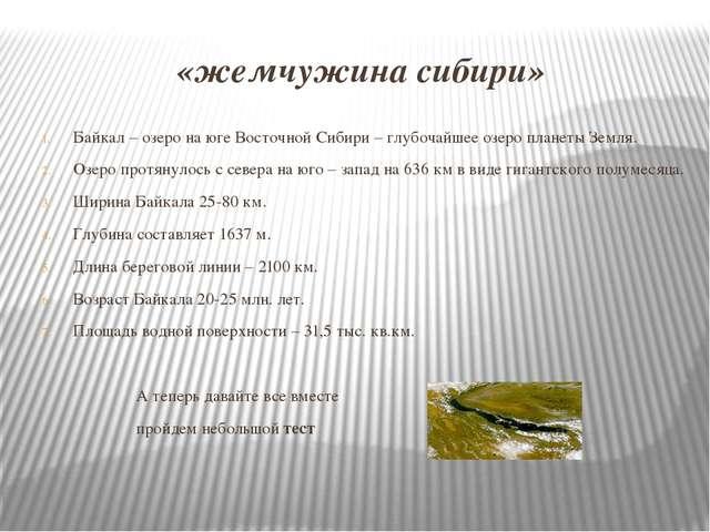 «жемчужина сибири» Байкал – озеро на юге Восточной Сибири – глубочайшее озеро...
