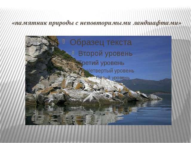 «памятник природы с неповторимыми ландшафтами»