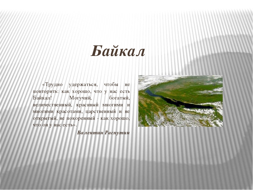 Байкал «Трудно удержаться, чтобы не повторить: как хорошо, что у нас есть Ба...