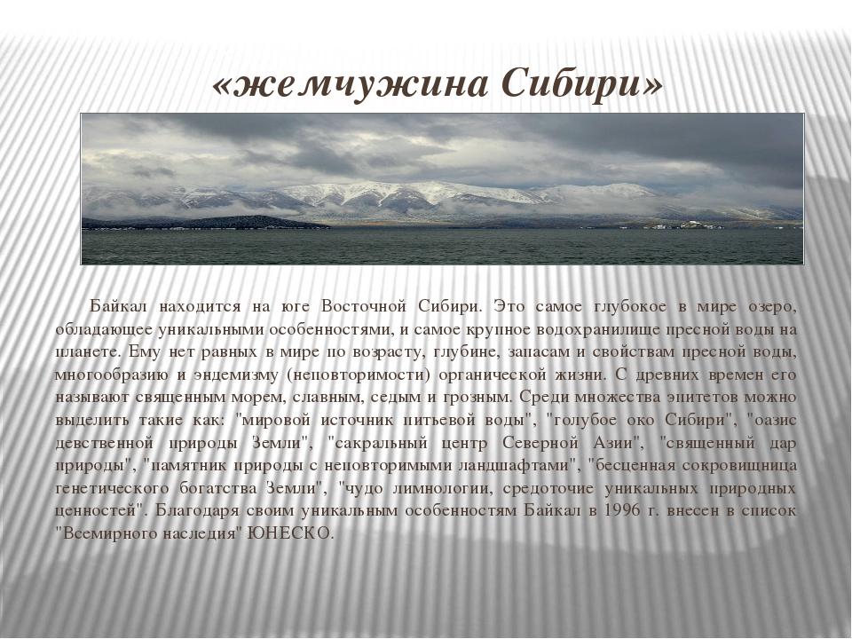 «жемчужина Сибири» Байкал находится на юге Восточной Сибири. Это самое глубок...