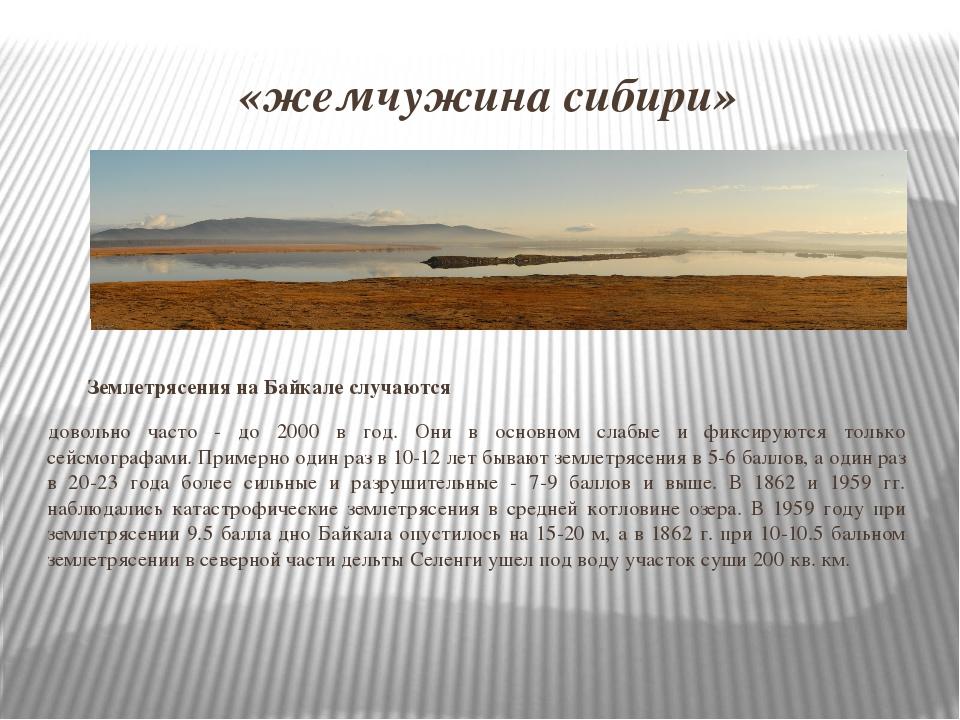 «жемчужина сибири» Землетрясения на Байкале случаются довольно часто - до 200...