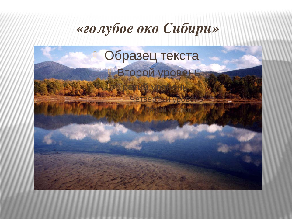 «голубое око Сибири»