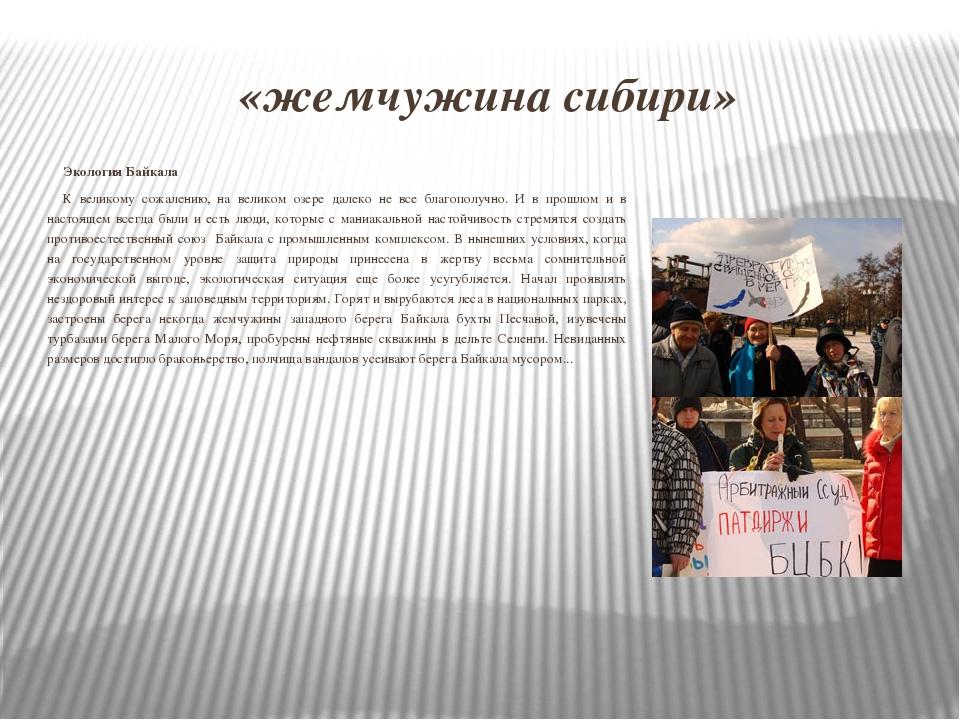 «жемчужина сибири» Экология Байкала К великому сожалению, на великом озере да...