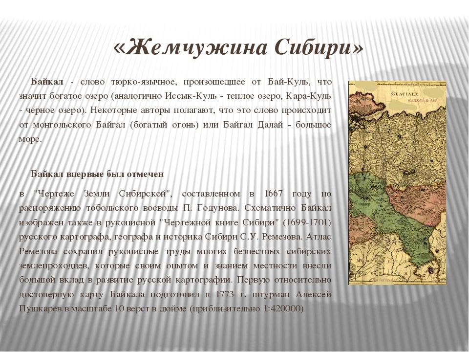 «Жемчужина Сибири» Байкал - слово тюрко-язычное, произошедшее от Бай-Куль, чт...