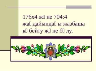 176х4 және 704:4 жағдайындағы жазбаша көбейту және бөлу.