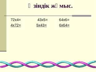 Өзіндік жұмыс. 72х4= 43х5= 64х6= 4х72= 5х43= 6х64=