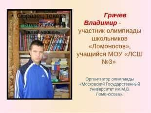 Грачев Владимир - участник олимпиады школьников «Ломоносов», учащийся МОУ «Л