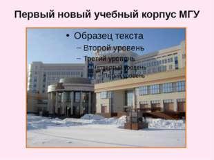 Первый новый учебный корпус МГУ