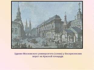 Здание Московского университета (слева) у Воскресенских ворот на Красной площ