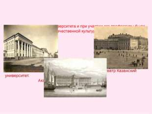 На базе Московского университета и при участии его профессуры были созданы к
