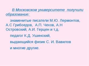 В Московском университете получили образование: знаменитые писатели М.Ю. Лер