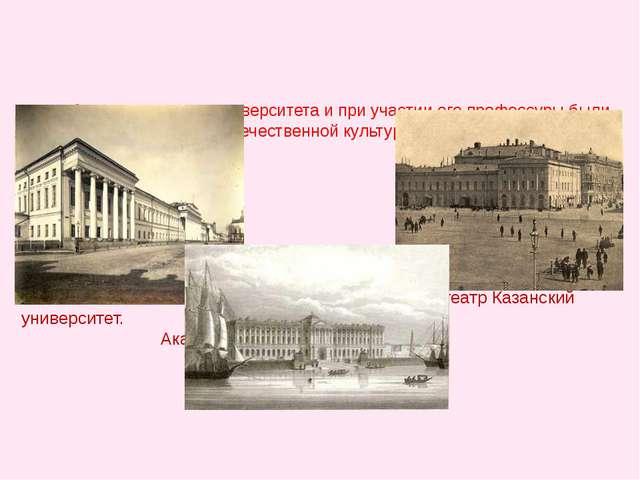На базе Московского университета и при участии его профессуры были созданы к...