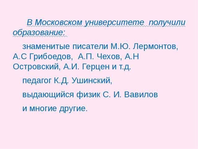 В Московском университете получили образование: знаменитые писатели М.Ю. Лер...