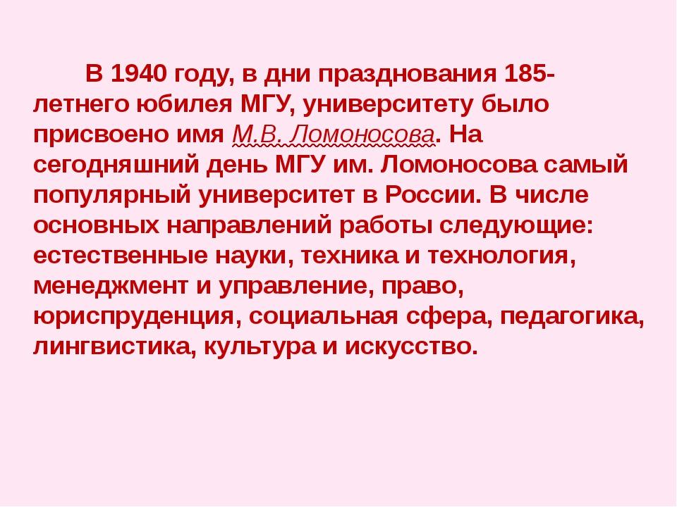 В 1940 году, в дни празднования 185-летнего юбилея МГУ, университету было пр...