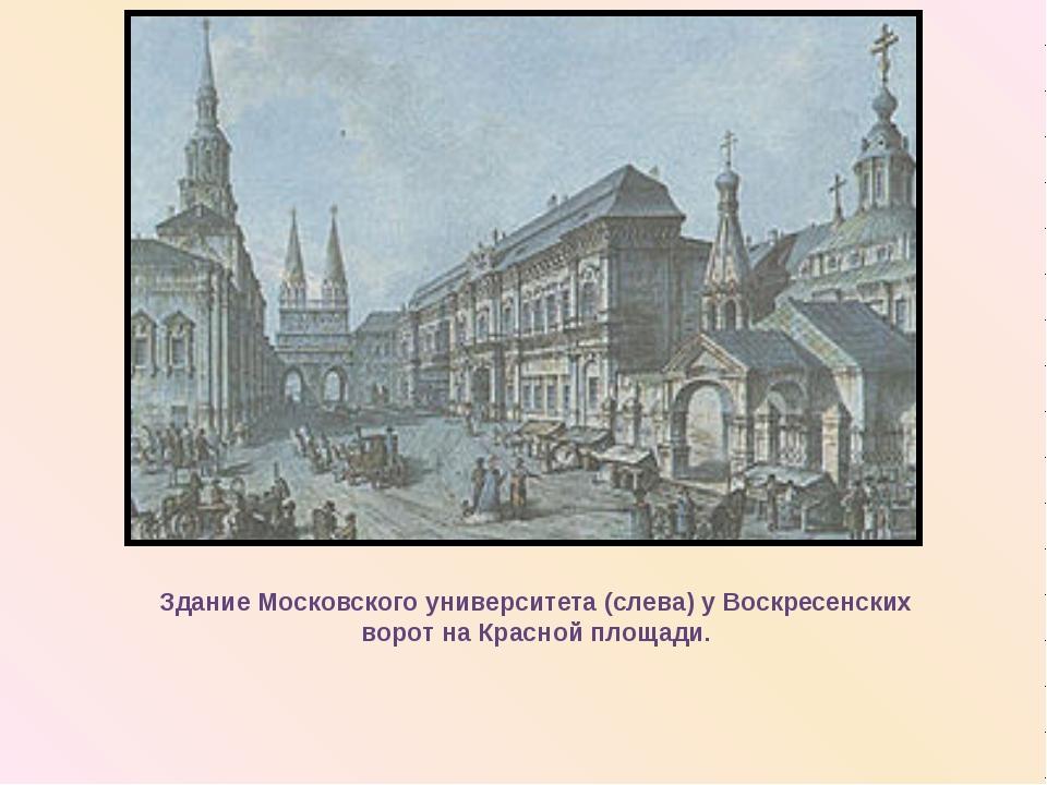 Здание Московского университета (слева) у Воскресенских ворот на Красной площ...