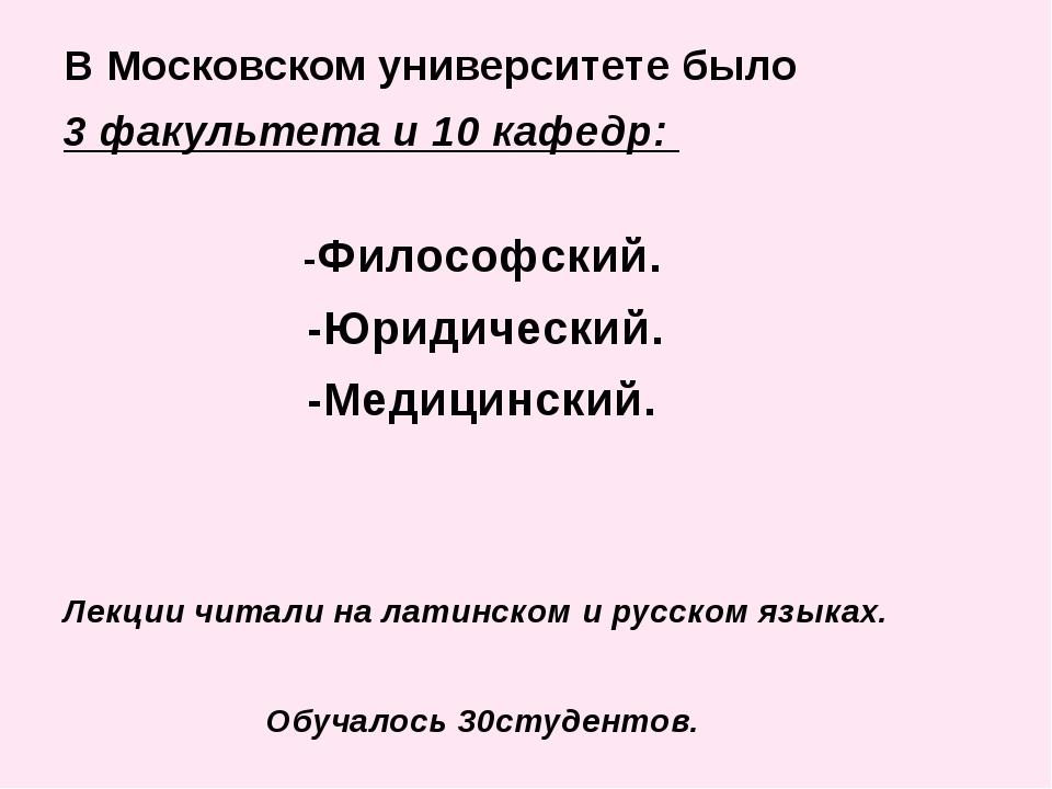 В Московском университете было 3 факультета и 10 кафедр: -Философский. -Юриди...