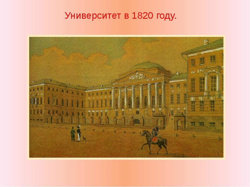 Университет в 1820 году.