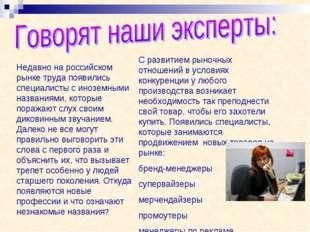Недавно на российском рынке труда появились специалисты с иноземными названия